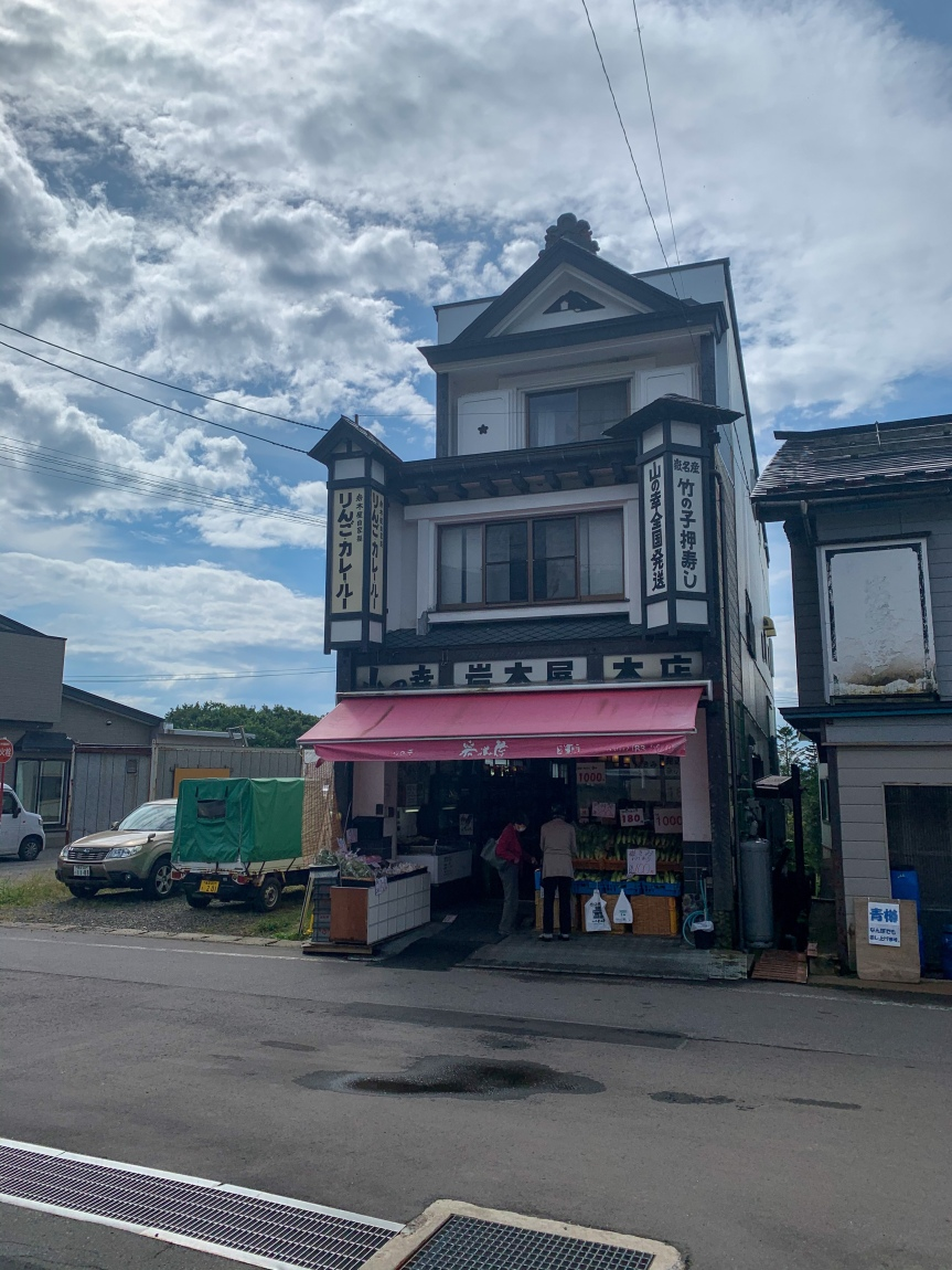 Iwakiya Honten 岩木屋本店